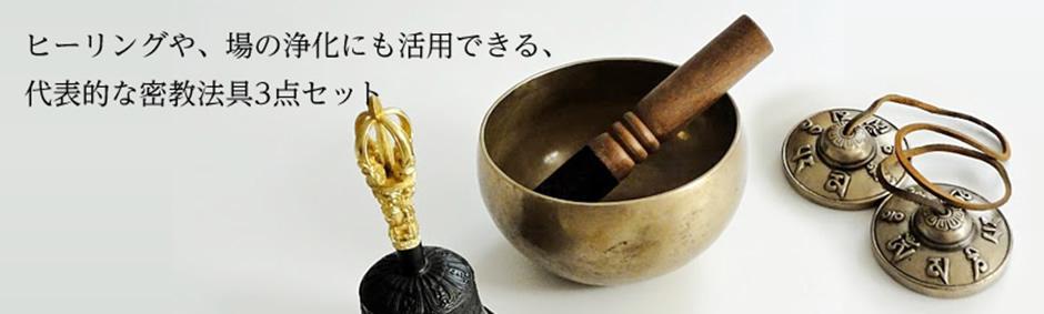 アマナマナのヨガ・浄化用ティンシャ密教法具セット