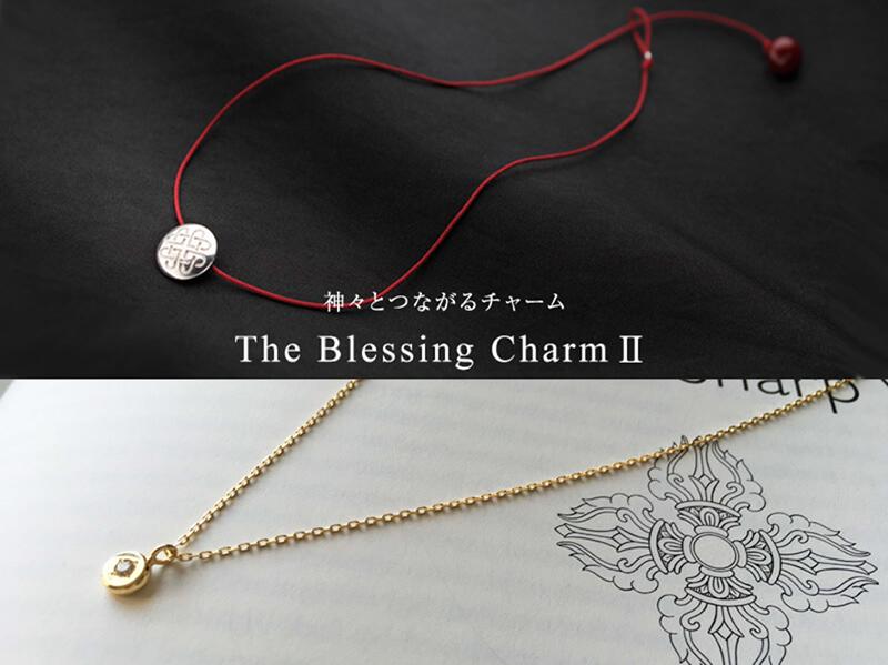 神々とつながるチャーム The Blessing Charm �U