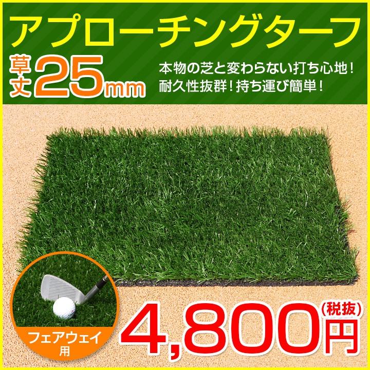 ゴルフ練習用品 ゴルフマット 【アプローチングターフ】 人工芝マット フェアウェイ用 草丈25mm