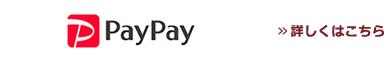 PayPayでお支払い詳しくはこちら
