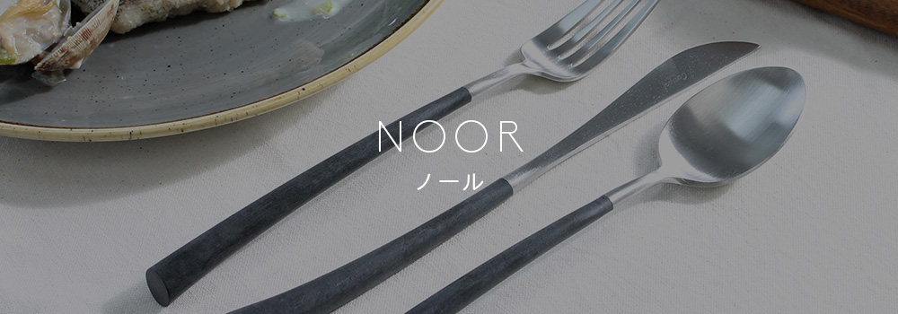 Cutipol クチポール - 公認オンラインショップ シリーズ:NOOR(ノール)