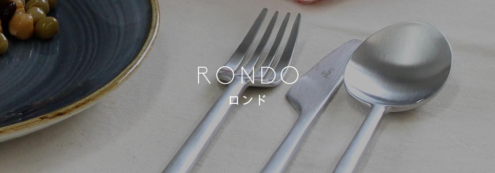 Cutipol クチポール - 公認オンラインショップ シリーズ:RONDO(ロンド)