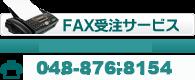 FAX番号|048-876-8154