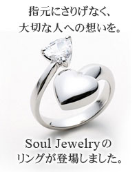 soul jewelryリング