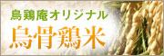 烏骨鶏米・烏鶏庵独自の農法で作る石川産コシヒカリです